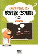《疑問が解ける》放射線・放射能の本