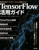 TensorFlow活用ガイド