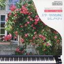 特撰!ピアノ名曲150 1::エリーゼのために/ジムノペディ