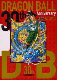 30th Anniversaryドラゴンボール超史集 SUPER HISTORY BOOK (愛蔵版コミックス) [ 鳥山明 ]