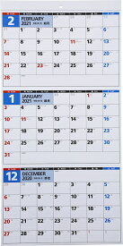 2021年版 1月始まりE5 エコカレンダー壁掛(3ヵ月一覧) 高橋書店 A2変型サイズ (壁掛)