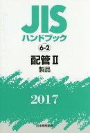 JISハンドブック2017(6-2)