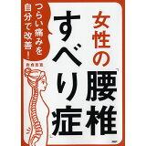 女性の「腰椎すべり症」