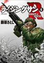 ライジングサンR(6) (アクションコミックス) [ 藤原さとし ]