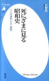 死にざまに見る昭和史 八人の凛然たる〈最期〉 (平凡社新書) [ 大野芳 ]