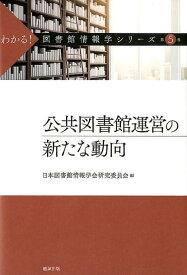 公共図書館運営の新たな動向 [ 日本図書館情報学会研究委員会 ]