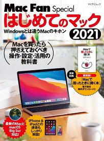 Mac Fan Special はじめてのマック 2021 (マイナビムック) [ 栗原亮 ]