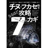 チヌ(黒鯛)フカセ釣りなるほど攻略7つのカギ (ルアマガbooks)