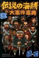 伝説の海賊&大事件事典