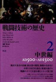 戦闘技術の歴史(2) 中世編