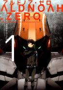 アルドノア・ゼロTVアニメ公式ガイドブック(1)