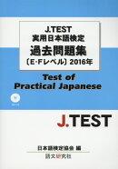 J.TEST実用日本語検定過去問題集[E-Fレベル](2016年)