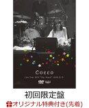 """【楽天ブックス限定先着特典】Cocco Live Tour 2019 """"Star Shank"""" -2019.12.13- (初回限定盤)(チケットホルダー)"""