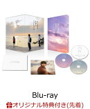 【楽天ブックス限定先着特典】名も無き世界のエンドロール コンプリート版【Blu-ray】(A4ビジュアルシート2枚セット…