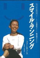 【バーゲン本】スマイル・ランニング フォー・レディース