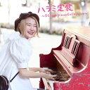 ハラミ定食〜Streetpiano Collection〜 (CD+DVD) [ ハラミちゃん ]