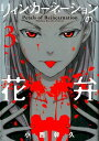 リィンカーネーションの花弁(3) (ブレイドコミックス) [ 小西幹久 ]