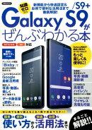 Galaxy S9/S9+がぜんぶわかる本
