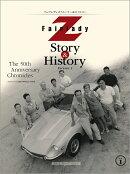 Fairlady Z Story & History(Vol.1)