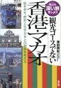 観光コースでない香港・マカオ 街を歩き、歴史と社会・日本との関係を考える (もっと深い旅をしよう) [ 津田邦宏 ]