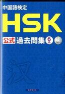 中国語検定HSK公式過去問集6級