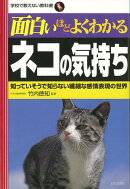 【バーゲン本】面白いほどよくわかるネコの気持ち