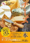 ツウになる!チーズの教本