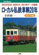【バーゲン本】ローカル私鉄車輌20年 西日本編