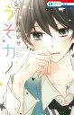 うそカノ(5) (花とゆめコミックス) [ 林みかせ ]