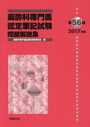 麻酔科専門医認定筆記試験問題解説集(第56回(2017年度))
