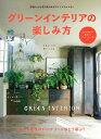 グリーンインテリアの楽しみ方 部屋も心も潤う緑のあるライフスタイルを! 自分と相性のいいグリーンはどう選ぶ? (…