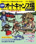 首都圏から行くオートキャンプ場ガイド(2019)