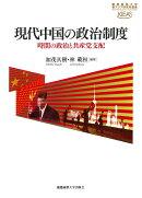 現代中国の政治制度