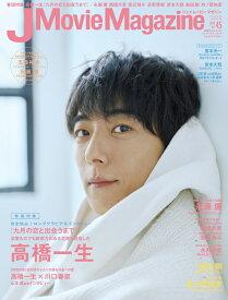 J Movie Magazine Vol.45 (パーフェクト・メモワール)