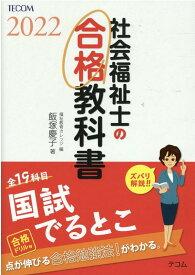 社会福祉士の合格教科書(2022) (合格シリーズ) [ 飯塚慶子 ]