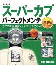 HONDAスーパーカブパーフェクトメンテ(車体編)