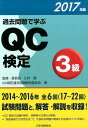 過去問題で学ぶQC検定3級(2017年版) [ QC検定過去問題解説委員会 ]