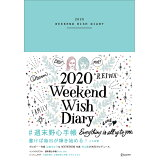 週末野心手帳WEEKEND WISH DIARY<ベビーブルー>(2020)