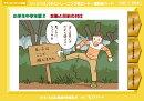 ソーシャルスキルトレーニング絵カードー連続絵カード 小学生中学年版2