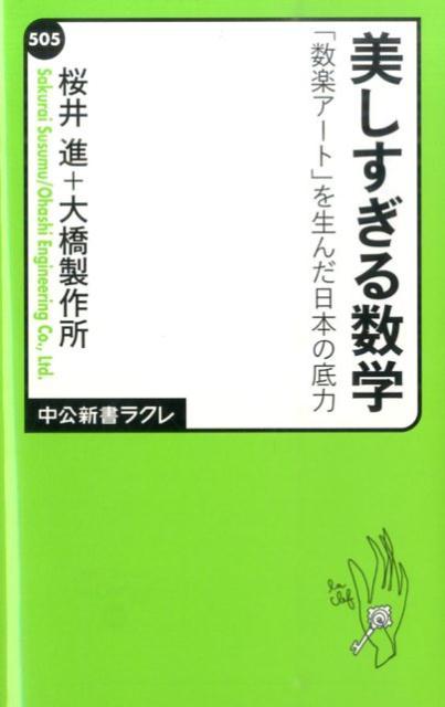 美しすぎる数学 「数楽アート」を生んだ日本の底力 (中公新書ラクレ) [ 桜井進 ]