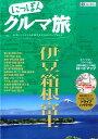 にっぽんクルマ旅伊豆・箱根・富士 本当にいいところを旅する大人のドライブガイド (Mapple)