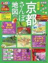 まっぷる 超詳細!京都さんぽ地図mini (まっぷるマガジン)