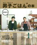 男子ごはんの本(その11)