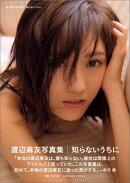 渡辺麻友写真集『知らないうちに』
