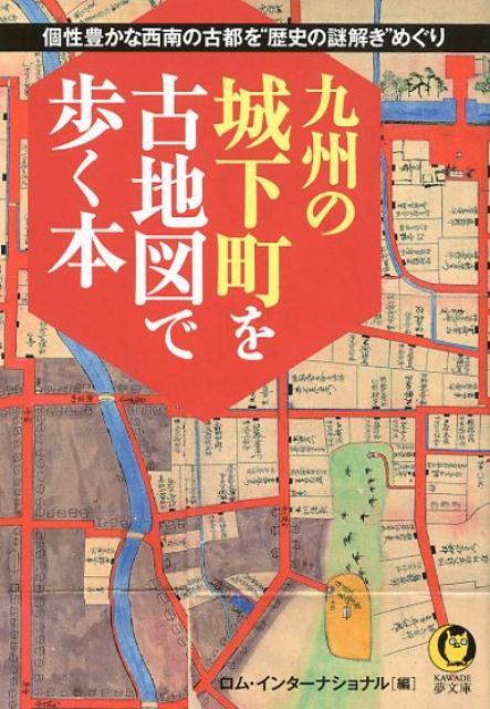 九州の城下町を古地図で歩く本 (KAWADE夢文庫) [ ロム・インターナショナル ]