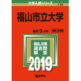福山市立大学(2019) (大学入試シリーズ)