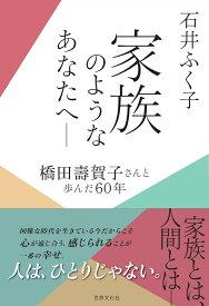 家族のようなあなたへー橋田壽賀子さんと歩んだ60年 [ 石井 ふく子 ]