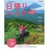 日帰りハイク関東(2018) 初心者でも楽しく歩ける38コース (JTBのMOOK)