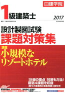 日建学院1級建築士設計製図試験課題対策集(平成29年度版)