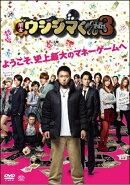 映画「闇金ウシジマくんPart3」通常版【Blu-ray】